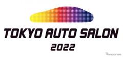 【東京オートサロン2022】リアル開催へ準備着々…1月14-16日