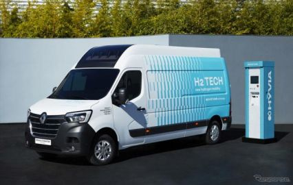 ルノーが燃料電池プロトタイプ車発表、航続は500km