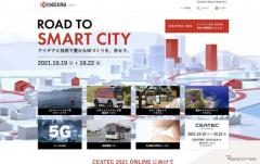 京セラ、超高速無線通信「Li-Fi」など9つの新技術を公開へ…CEATEC 2021