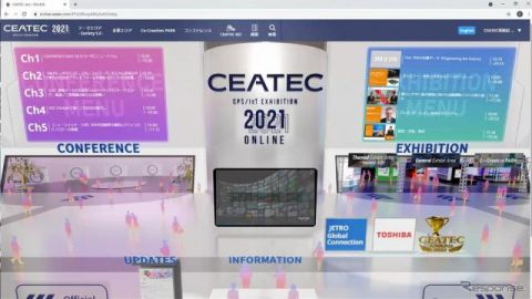 CEATEC 2021、4つのフォーカス 10月19日から