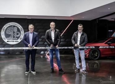 メルセデスAMG車を直接引き取り、新カスタマーデリバリーセンター開設