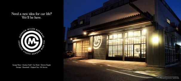 オートバックス「GORDON MILLER」初の直営店を東京・蔵前にオープン