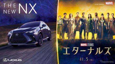 マーベル最新作「エターナルズ」…レクサスNX登場のショートムービー公開