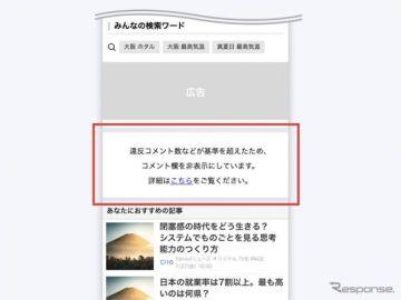 「Yahoo!ニュース」の誹謗中傷コメント、AIが判定して非表示に[新聞ウォッチ]