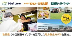 キッチンカーの出店機会拡大へ、メロウと秋田のトヨタディーラーが協力