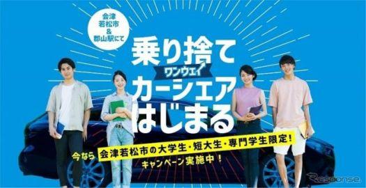 リックス自動車、会津若松市で乗り捨てカーシェア開始…学生などターゲット