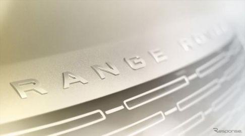 ランドローバー レンジローバー 新型、10月26日デビューが決定