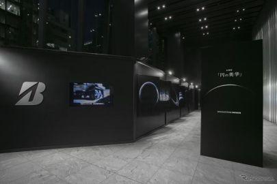 タイヤの美しさは「円の美学」…ブリヂストンが企画展を開催中