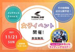 RSタイチ、女性ライダー向けイベント開催…ゲストはレジェンド・井形とも 11月21日