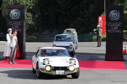 ウド鈴木も登場…トヨタ博物館クラシックカー・フェスティバルを開催