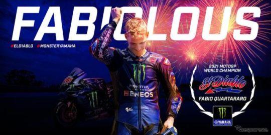 ヤマハのクアルタラロ、MotoGPタイトル獲得…ファクトリーチーム加入1年目