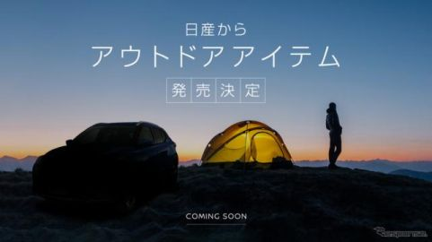 クルマ旅をワクワクさせる「アウトドアアイテム」発売決定…日産がティザーサイト公開