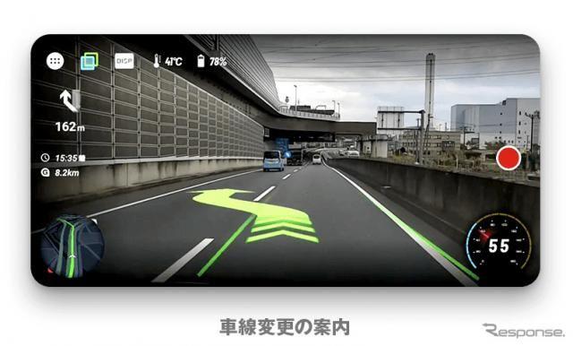 最適な走行車線までARナビゲート、ドラレコアプリに新機能…ナビタイム AiRCAM