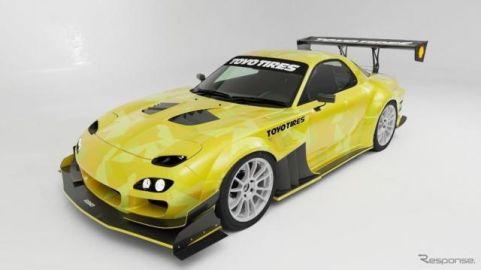 マツダ RX-7をカスタマイズし、1000馬力に…米国の展示会で発表へ