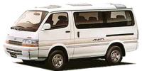 トヨタ ハイエースワゴン 1992年5月モデル