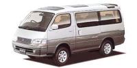 トヨタ ハイエースワゴン 1996年8月モデル