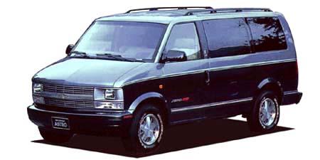シボレー シボレーアストロ ガルフストリーム (1996年3月モデル)