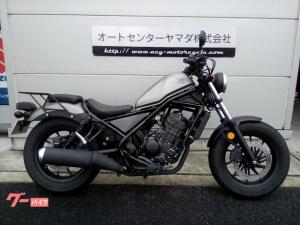 ホンダ/レブル250 ABS リヤキャリア付き ETC付き