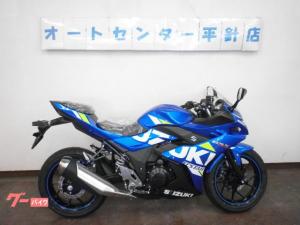 スズキ/GSX250R エクスターカラー 2020年モデル