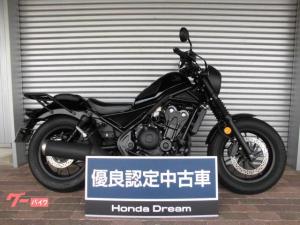 ホンダ/レブル500 2020年モデル