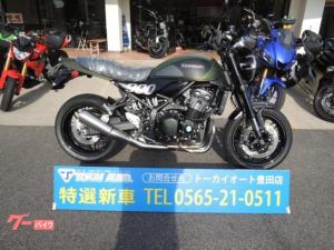 カワサキ/Z900RS AUS仕様