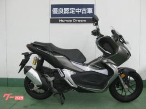ホンダ/ADV150 優良認定中古車