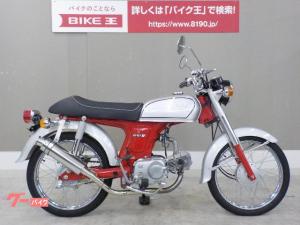ホンダ/ベンリィ50S カスタムマフラー
