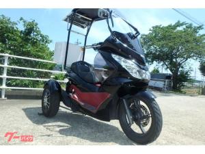 トライク/PCX150 ルーフ付トライク(126~250cc)