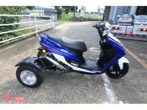 ヤマハ/シグナスX SR トライク