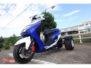 トライク/シグナスX125SR トライク(51~125cc)