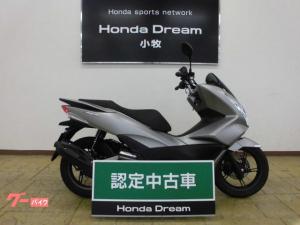 ホンダ/PCX タケガワマフラー ドリーム認定中古車 '16年モデル