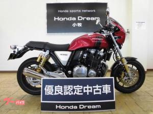 ホンダ/CB1100RS '17年モデル ドリーム優良認定中古車