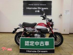 ホンダ/モンキー125 ドリーム認定中古車 '19年モデル
