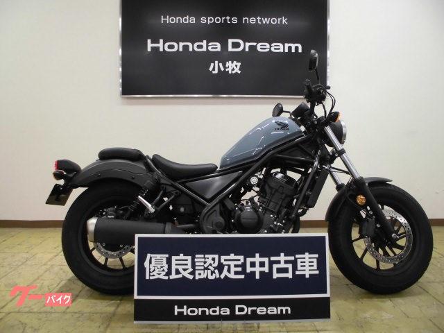 ホンダ レブル250ABS 1オーナー車 ドリーム優良認定中古車の画像(愛知県