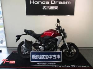 ホンダ/CB250R ABS ワンオーナー ドリーム優良認定中古車