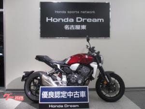 ホンダ/CB1000R ワンオーナー ドリーム優良認定中古車