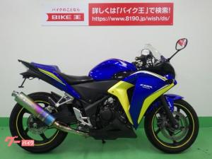 ホンダ/CBR250R モリワキ製マフラーカスタム