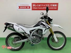ホンダ/CRF250L モリワキ製マフラーカスタム