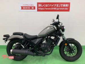 ホンダ/レブル250 ABSモデル