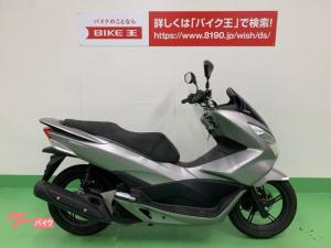 ホンダ/PCX125-2 JF56モデル