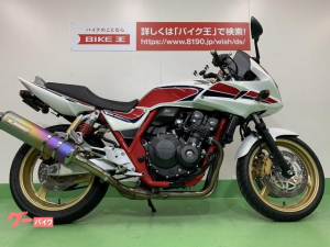 ホンダ/CB400Super ボルドール VTEC Revo モリワキ製マフラーカスタム エンジンガード装備