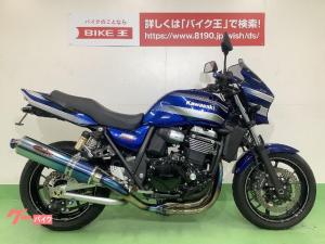 カワサキ/ZRX1200 DAEG BEET製マフラーカスタム MRA製スクリーン装着 エンジンガード装着