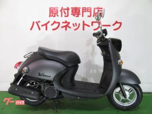 ヤマハ/ビーノ 新品外装 タイヤ前後新品 シャッターキー