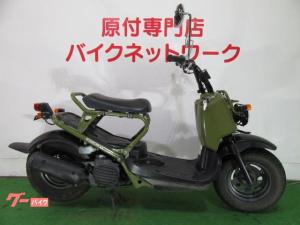 ホンダ/ズーマー 4スト
