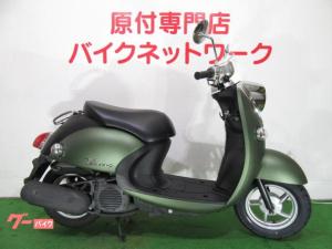 ヤマハ/ビーノ 4スト シャッターキー 新品外装 タイヤ新品