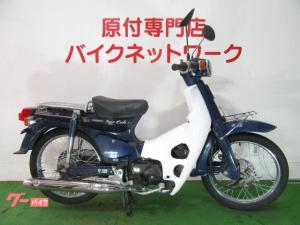 ホンダ/スーパーカブ50カスタム