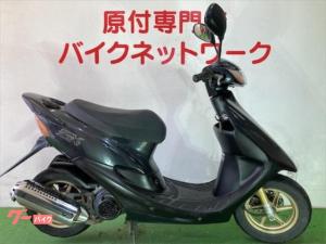 ホンダ/ライブDio ZX