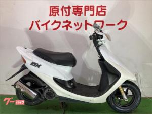 ホンダ/ライブDio ZX 新品外装 タイヤ新品 サイドスタンド 新品マフラー