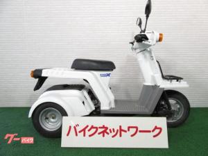 ホンダ/ジャイロXスタンダード 4st ミニカー仕様 Rタイヤ新品