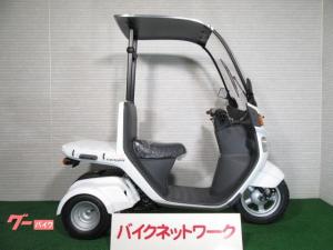 ホンダ/ジャイロキャノピー 新車